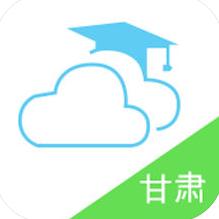 甘肃智慧教育平台app