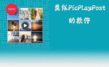 类似PicPlayPost的软件