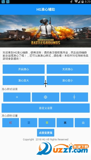 HG准心辅助app截图3