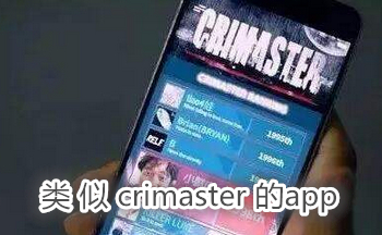 类似crimaster的app