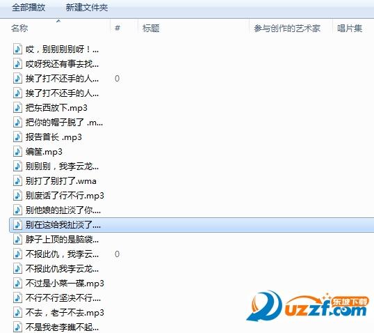 300多文件李云龙语音包截图0