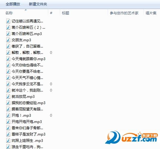 300多文件李云龙语音包截图1