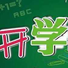 高三开学第一课ppt课件