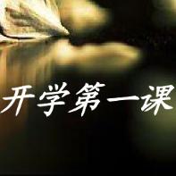 2018高二开学第一课ppt课件免费版