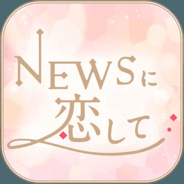 恋上NEWS官方版