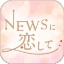 与NEWS恋爱中手游官方版