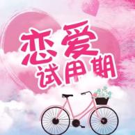 SHIDATUI恋爱试用期手游