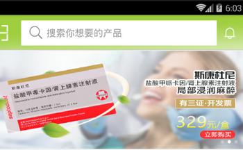 口腔护理app