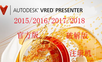 Autodesk VRED Presenter版本大全
