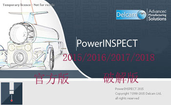 PowerINSPECT版本大全