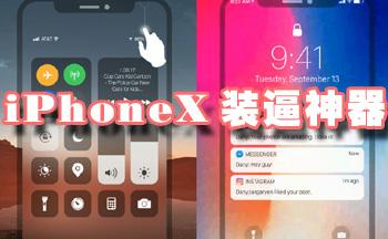 iPhoneX装逼神器