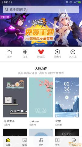 小米6MIUI 9.2国际稳定版卡刷包截图3