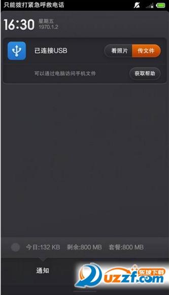 小米6 MIUI 9.2国际稳定版【线刷包】截图2