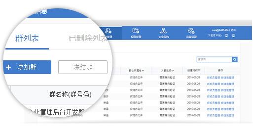 多益云(专业企业通讯办公平台)截图2