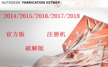 Fabrication ESTmep版本大全