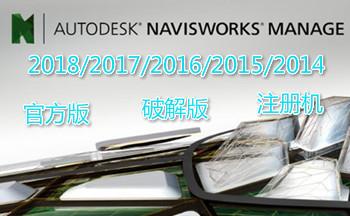 Autodesk Navisworks Manage版本大全