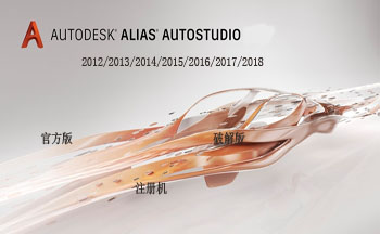 Autodesk Alias Studio版本大全