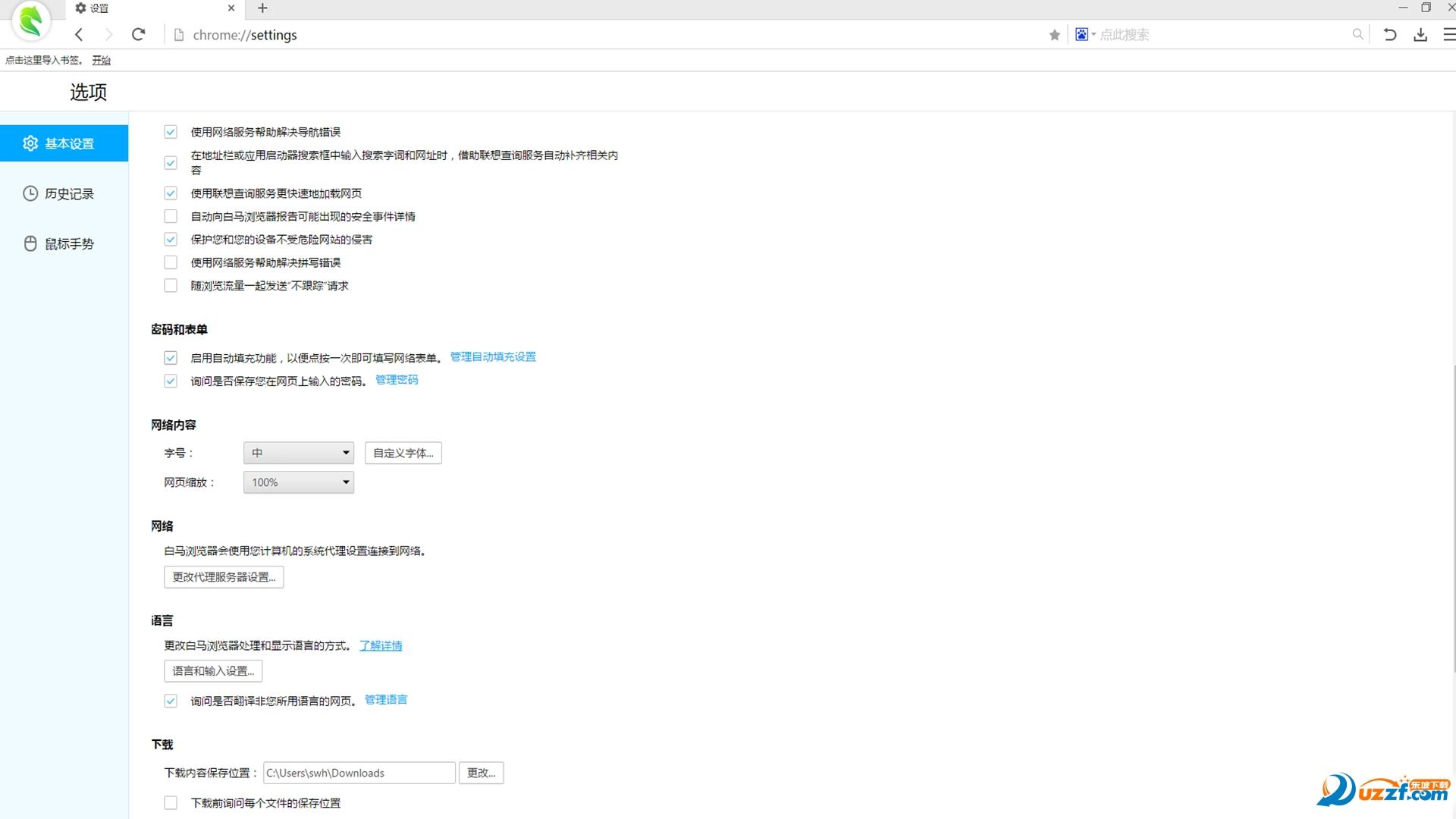 白马浏览器PC版截图1