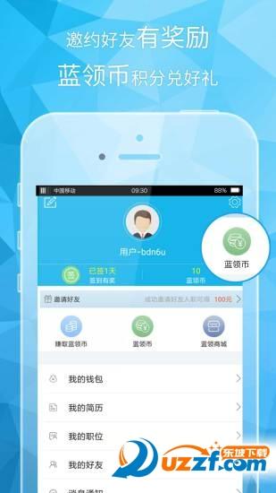 蓝领带(找工作app)截图