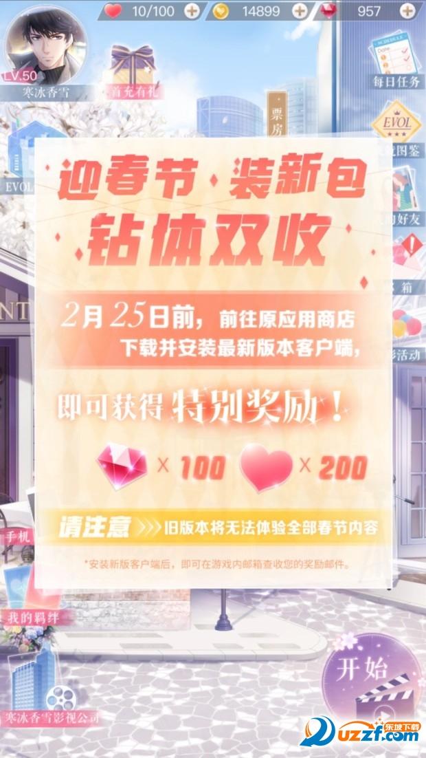 恋与制作人2018春节版截图