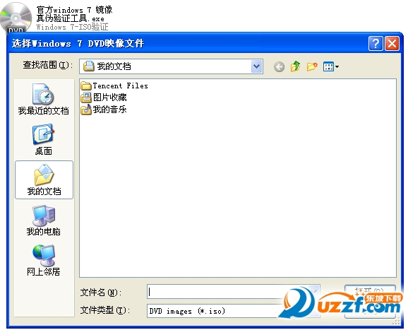 windows 7镜像真伪验证工具截图0