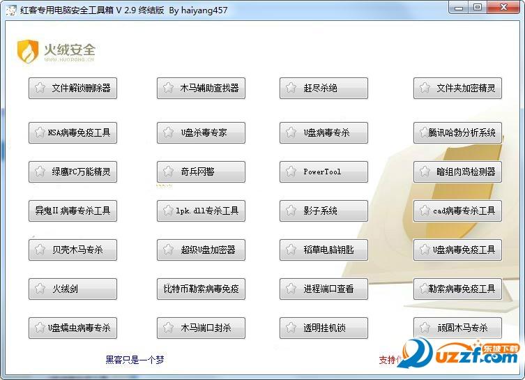 红客专用电脑安全工具箱终结版截图0