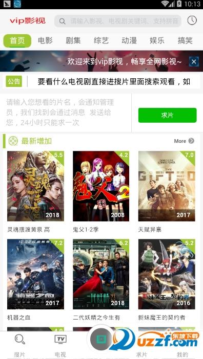 vip影视软件app去广告版截图