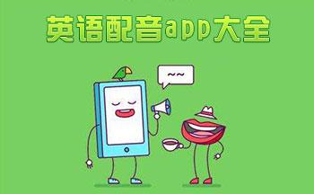 英语配音app大全