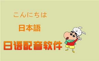 日语配音软件