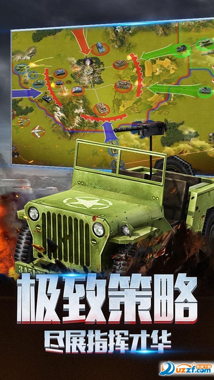 二战风云2手游正式版截图