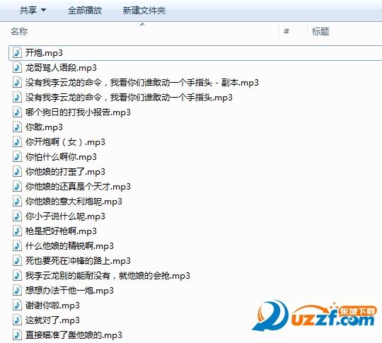 绝地求生吃鸡李云龙语音包软件【附素材】截图0