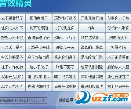 绝地求生吃鸡李云龙语音包软件【附素材】截图3