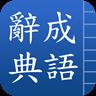 成语辞典手机版3.5安卓版