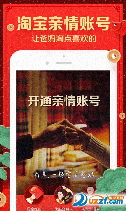 淘宝app截图