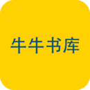 牛牛书库app0.0.1 安卓手机版