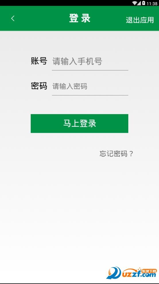 蔬小鲜配送版app截图