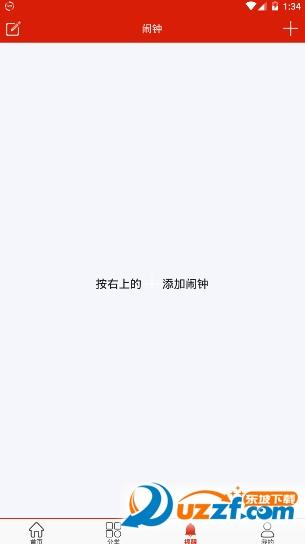 新春送祝福app截图