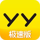 YY极速版手机版1.0 最新苹果版