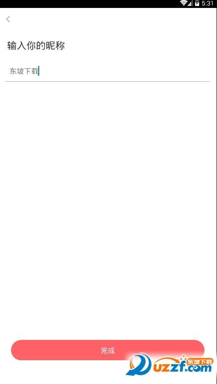 滑滑社交软件截图