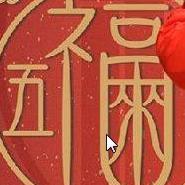 刘德华五福到手势图片2018高清必中版
