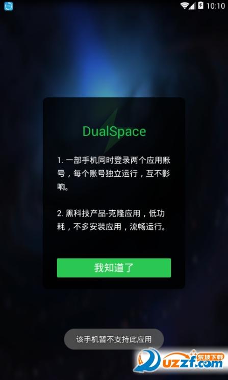 多�_空�g�件(DualSpace)截�D