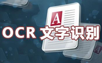 手�Cocr文字�R�e�件