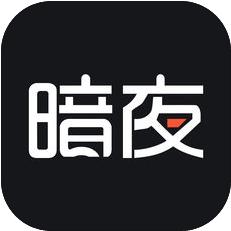 暗夜文学手机客户端2.1.1 ios版