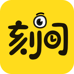 刻间app