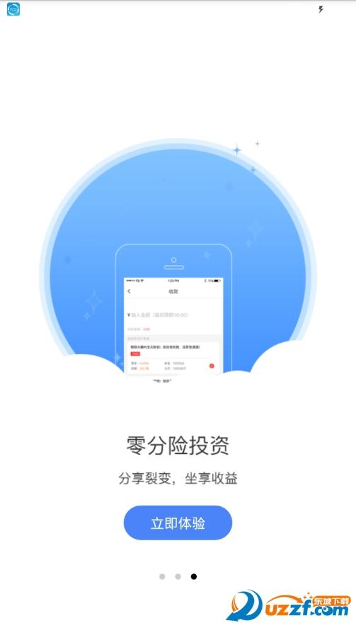 巨柚支付app截图