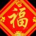 狗年春节春联书法作品图片