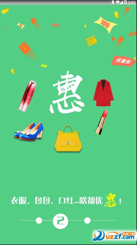 淘惠心app截图