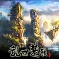 乱世楚歌问仙志D.1.4.0正式版免费版