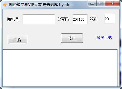 QQ名片赞刷赞App破解VIP天数App截图1