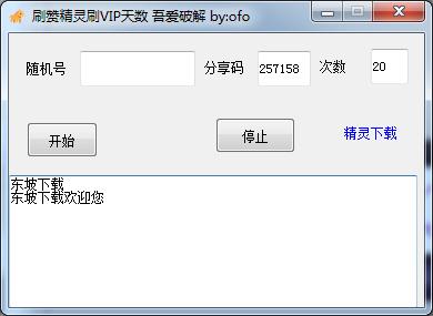 QQ名片赞刷赞App破解VIP天数App截图2